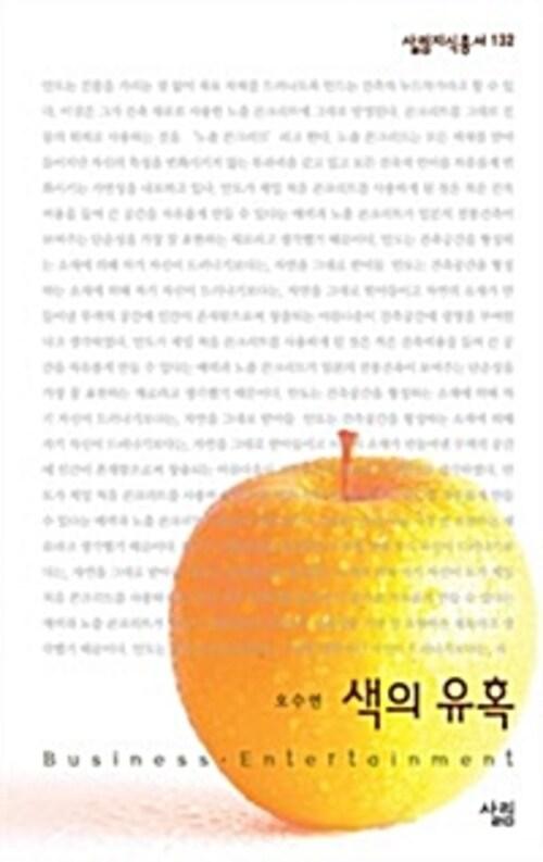 색의 유혹 : 색채심리와 컬러마케팅 - 살림지식총서 132