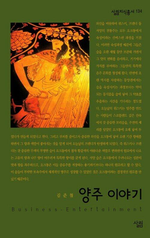 양주 이야기 - 살림지식총서 134
