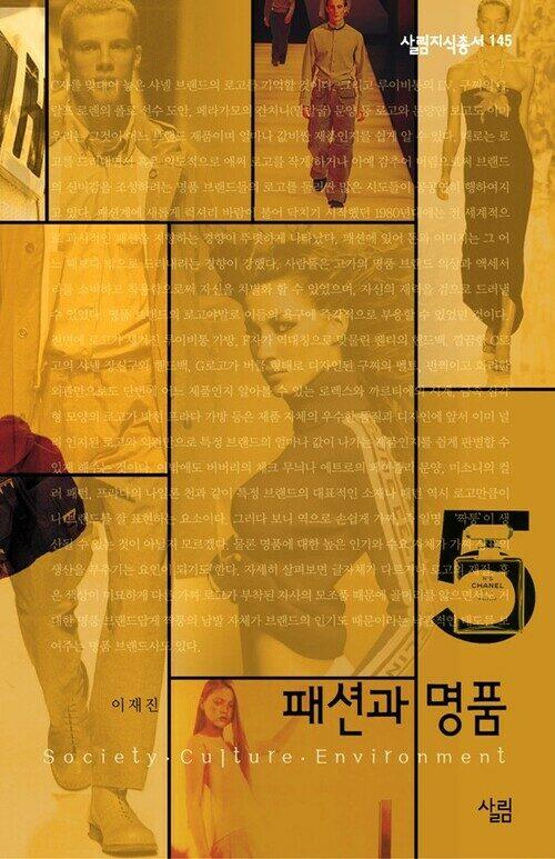 패션과 명품 - 살림지식총서 145
