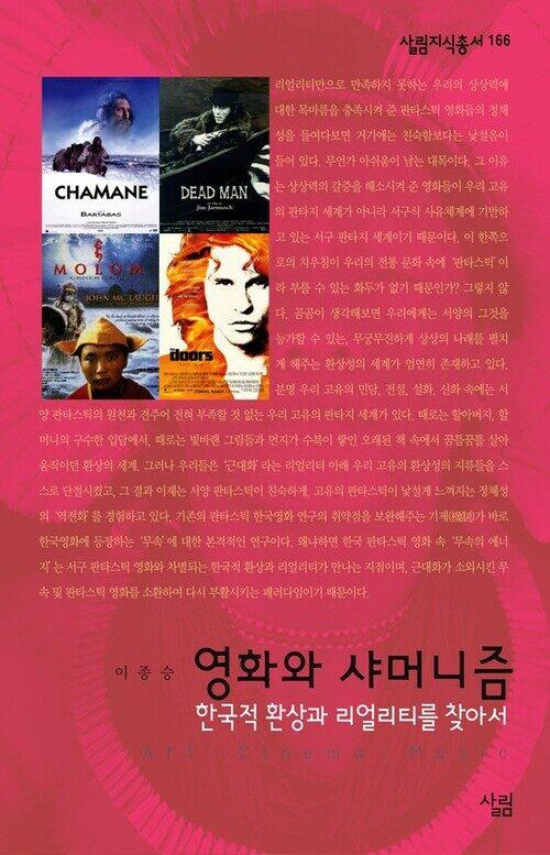 영화와 샤머니즘 : 한국적 환상과 리얼리티를 찾아서 - 살림지식총서 166