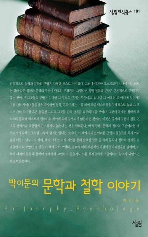 박이문의 문학과 철학 이야기 - 살림지식총서 181