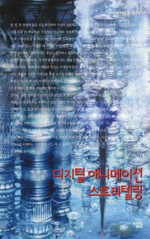 디지털 애니메이션 스토리텔링 - 살림지식총서 197