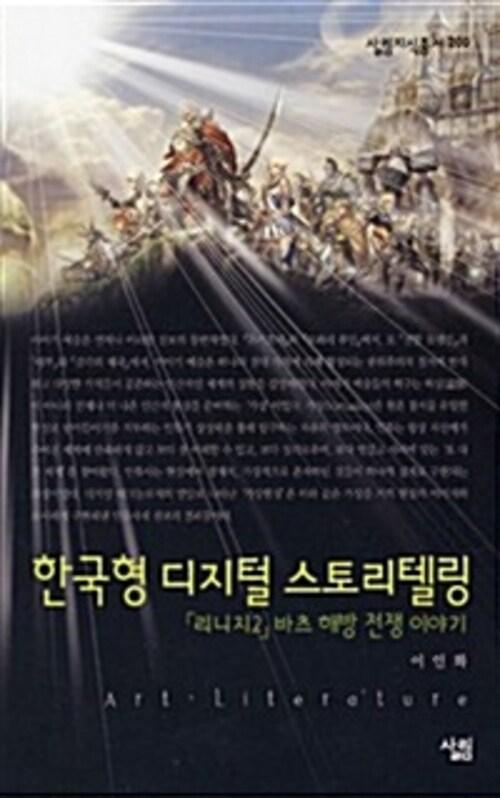 한국형 디지털 스토리텔링 : 「리니지2」바츠 해방 전쟁 이야기 - 살림지식총서 200