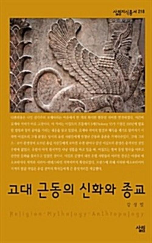 고대 근동의 신화와 종교 - 살림지식총서 218
