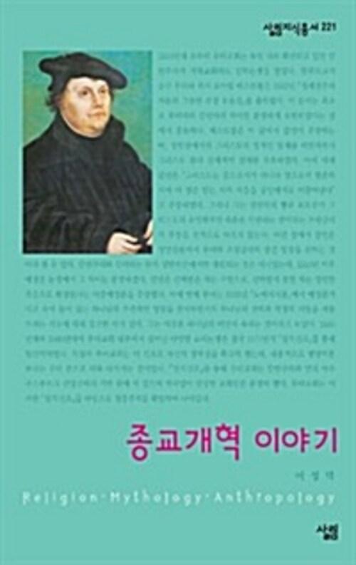 종교개혁 이야기 - 살림지식총서 221