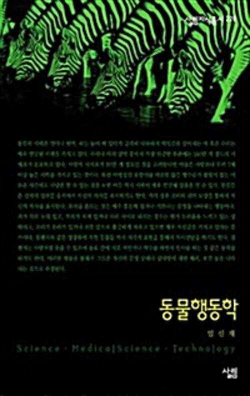 동물행동학 - 살림지식총서 226