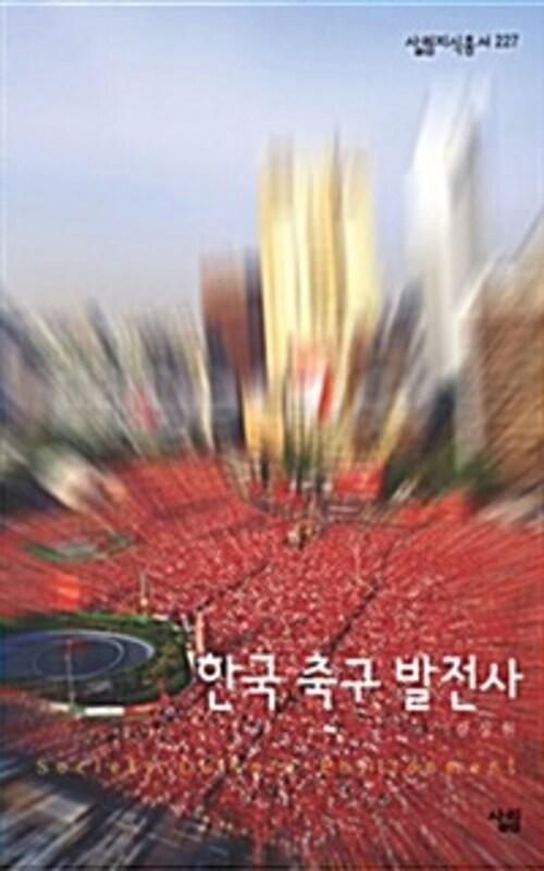 한국축구발전사 - 살림지식총서 227