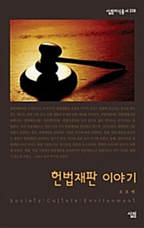 헌법재판 이야기 - 살림지식총서 238