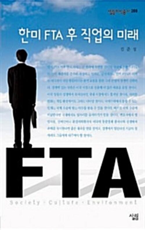 한미 FTA 후 직업의 미래 - 살림지식총서 288