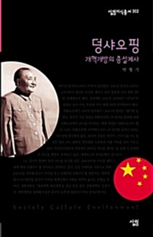 덩샤오핑 : 개혁개방의 총설계사 - 살림지식총서 302