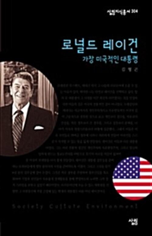 로널드 레이건 : 가장 미국적인 대통령 - 살림지식총서 304
