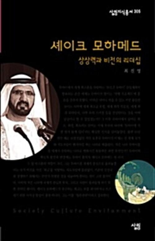 셰이크 모하메드 : 상상력과 비전의 리더십 - 살림지식총서 305
