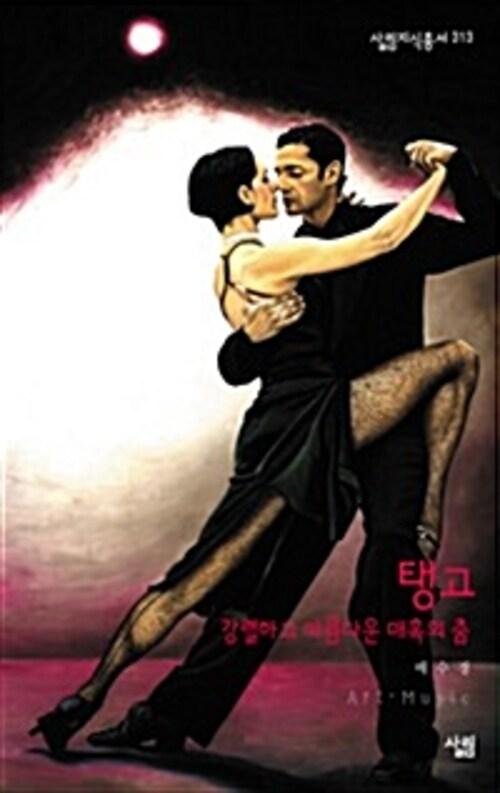 탱고 : 강렬하고 아름다운 매혹의 춤 - 살림지식총서 313