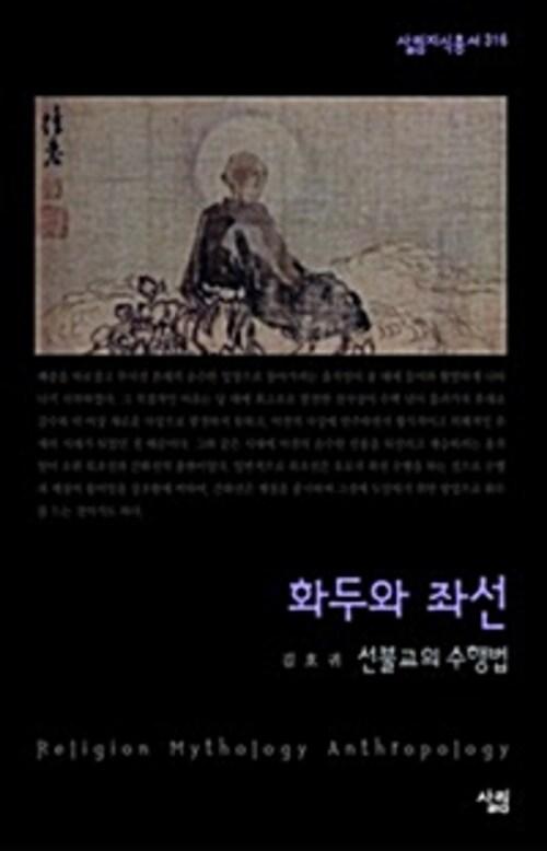 화두와 좌선 : 선불교의 수행법 - 살림지식총서 316