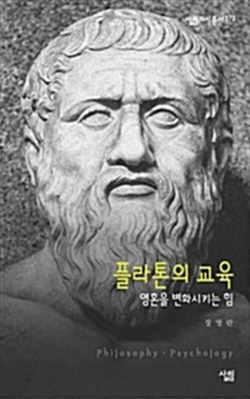 플라톤의 교육 : 영혼을 변화시키는 힘 - 살림지식총서 370