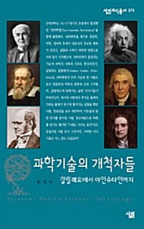 과학기술의 개척자들 : 갈릴레오에서 아인슈타인까지 - 살림지식총서 374