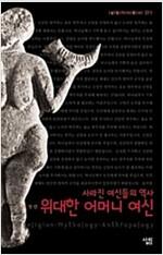 위대한 어머니 여신 : 사라진 여신들의 역사 - 살림지식총서 011