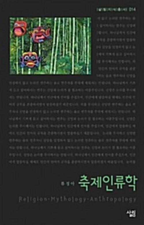 축제인류학 - 살림지식총서 014