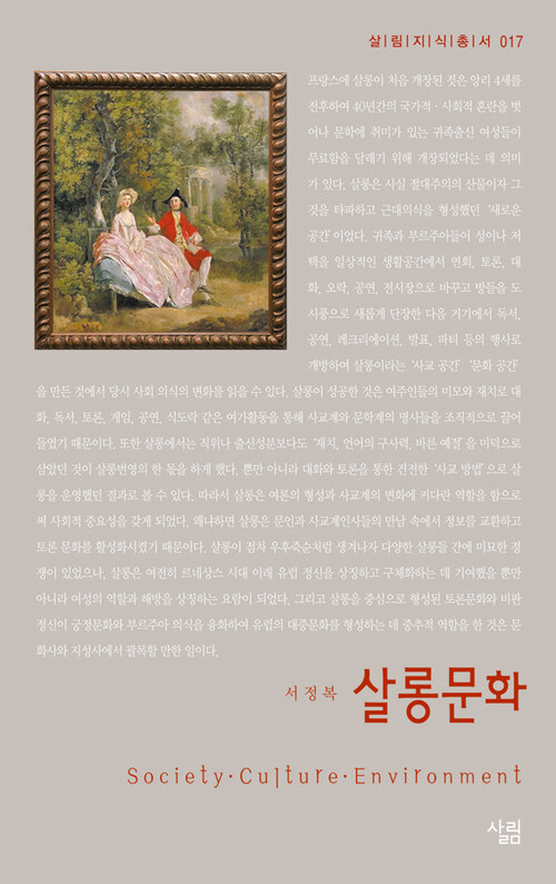 살롱문화 - 살림지식총서 017