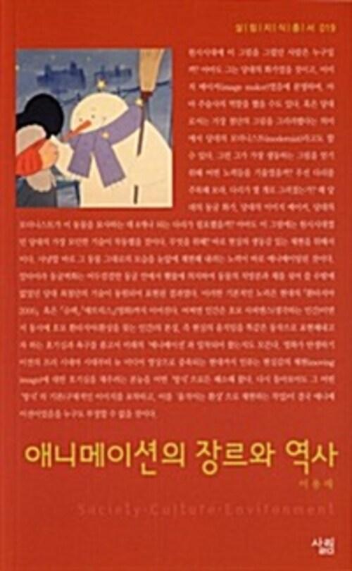 애니메이션의 장르와 역사 - 살림지식총서 019