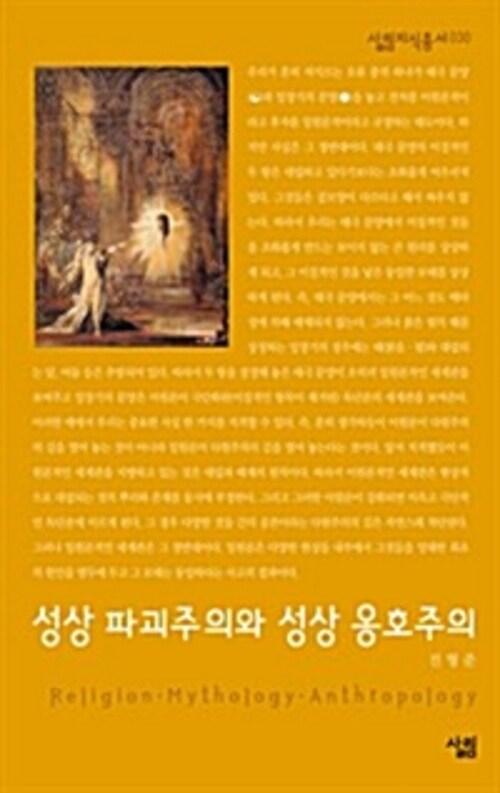 성상 파괴주의와 성상 옹호주의 - 살림지식총서 030