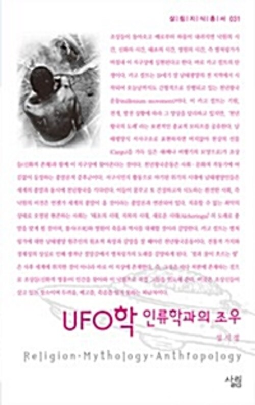 UFO학 인류학과의 조우 - 살림지식총서 031