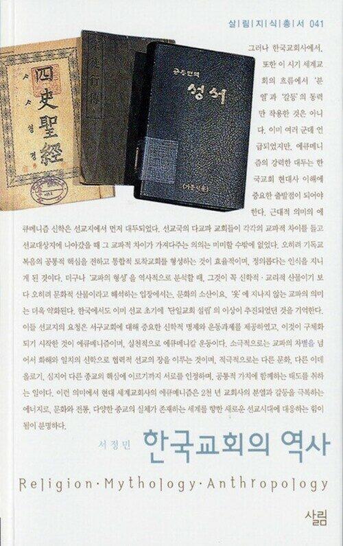 한국 교회의 역사 - 살림지식총서 041