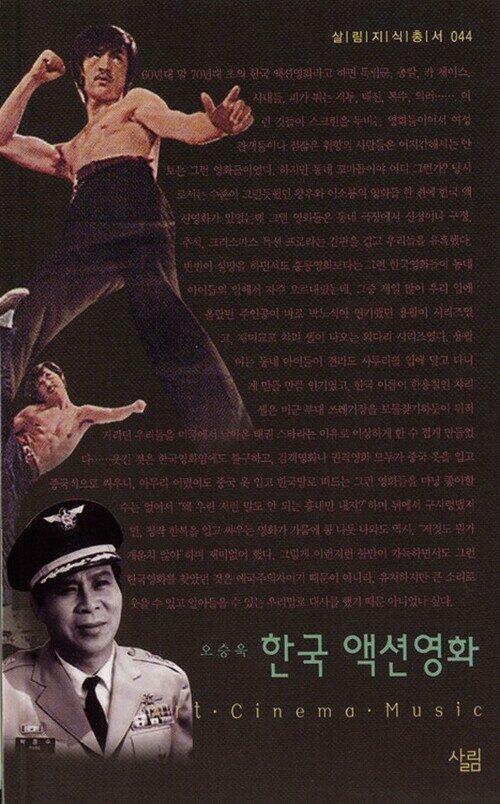 한국 액션영화 - 살림지식총서 044