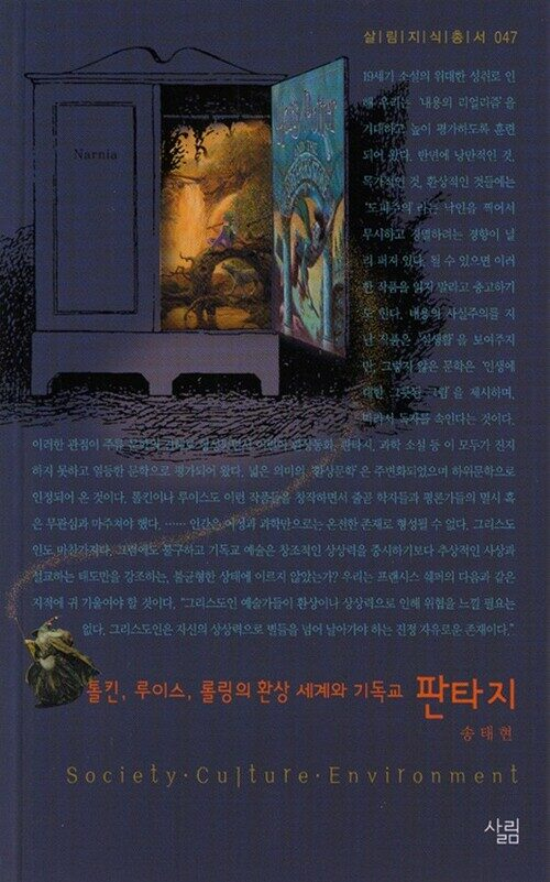 판타지 : 톨킨, 루이스, 롤링의 환상 세계와 기독교 - 살림지식총서 047