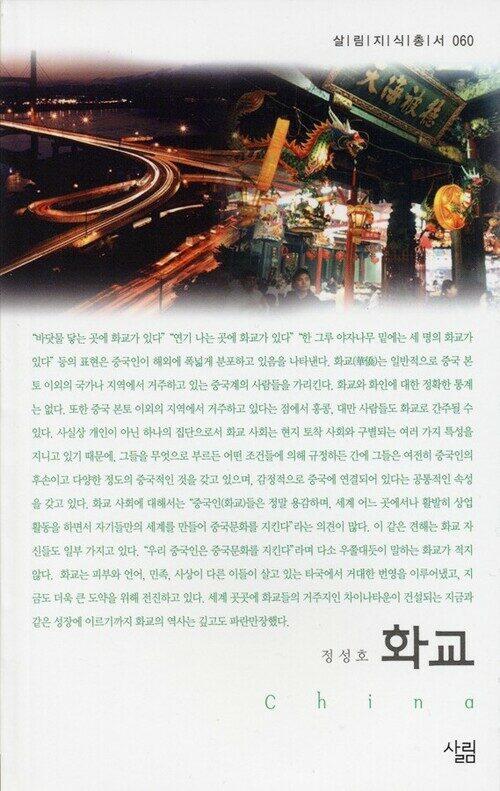 화교 - 살림지식총서 060