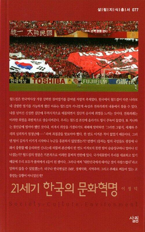 21세기 한국의 문화혁명 - 살림지식총서 077