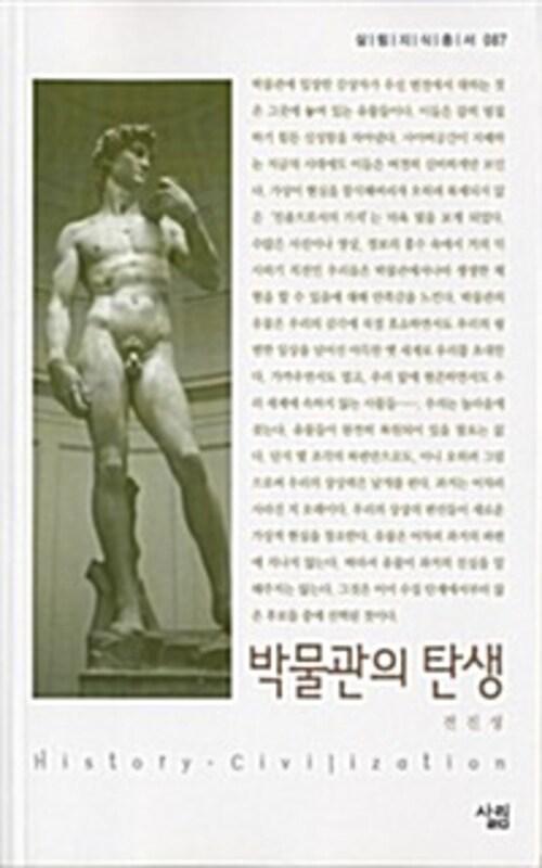 박물관의 탄생 - 살림지식총서 087