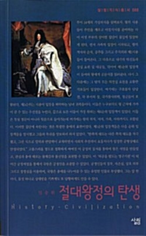 절대왕정의 탄생 - 살림지식총서 088