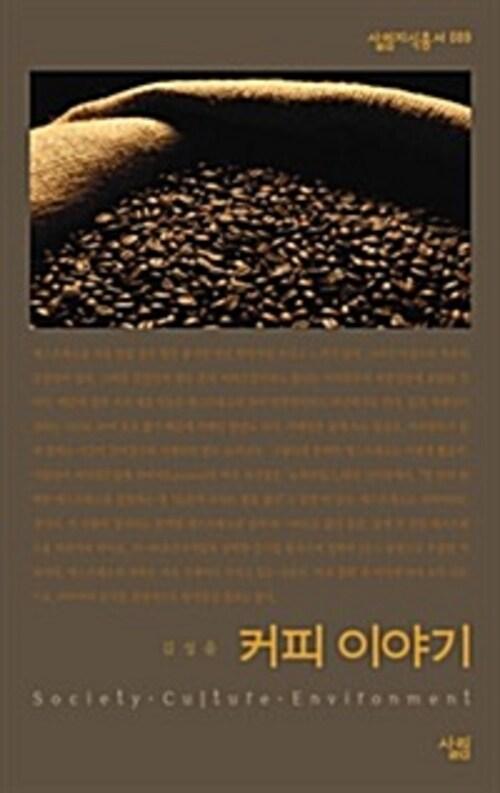 커피 이야기 - 살림지식총서 089