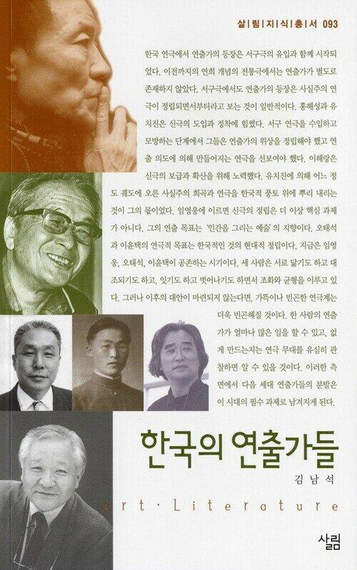 한국의 연출가들 - 살림지식총서 093
