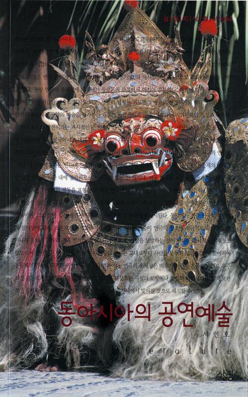 동아시아의 공연예술 - 살림지식총서 094