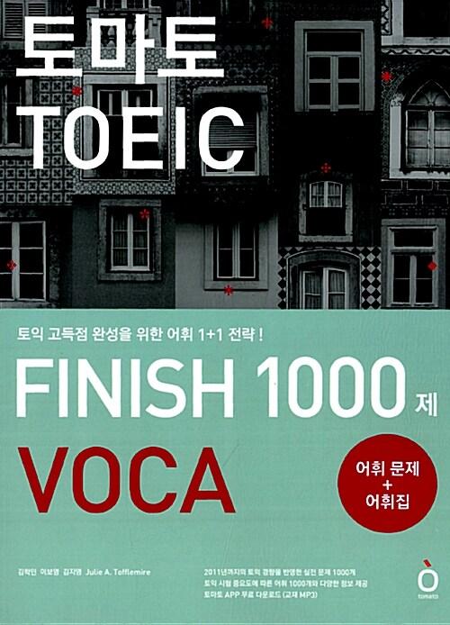 토마토 TOEIC Finish 1000제 VOCA (실전 어휘 문제 + 어휘집 + 무료 MP3)