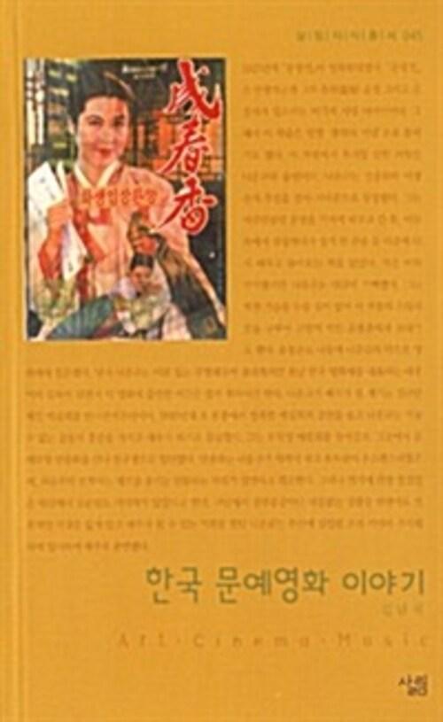한국 문예영화 이야기 - 살림지식총서 045