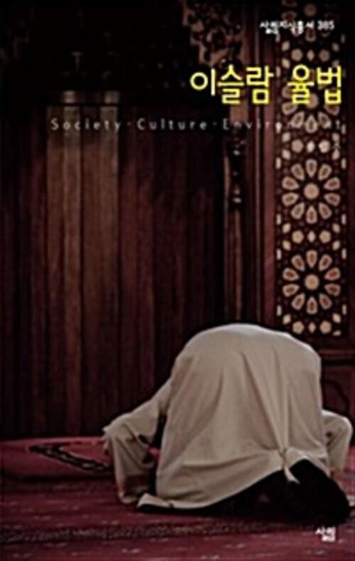 이슬람 율법 - 살림지식총서 385