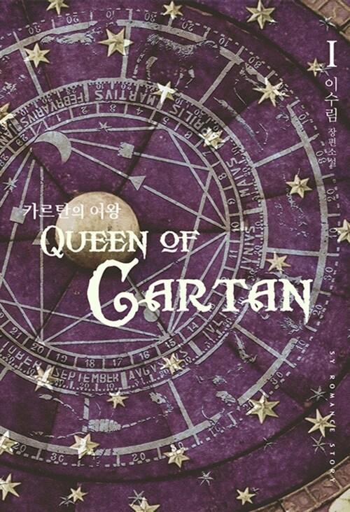 카르탄의 여왕 1
