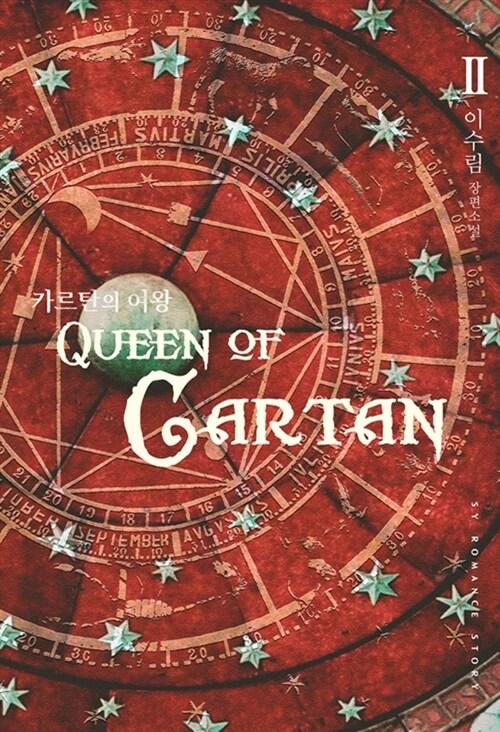 카르탄의 여왕 2