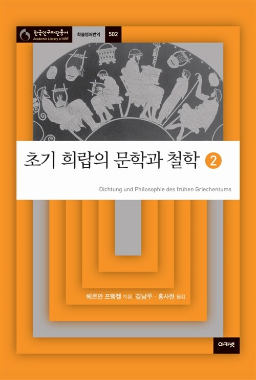 초기 희랍의 문학과 철학 2