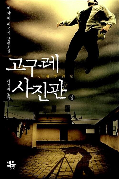 고구레 사진관 - 상