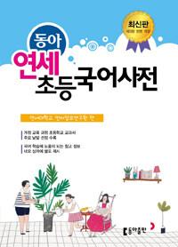 동아 연세 초등국어사전 (개정 3판)