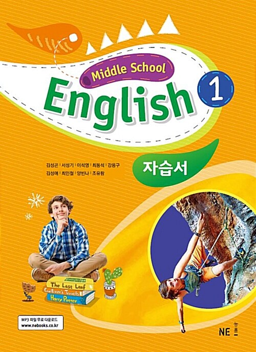 Middle School English 1 자습서 김성곤 (2020년용)