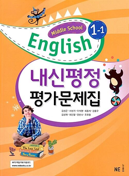 Middle School English 내신평정 평가문제집 김성곤 1-1 (2021년용)