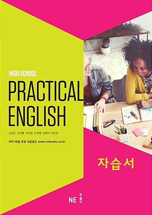 High School Practical English 자습서 (2020년용)