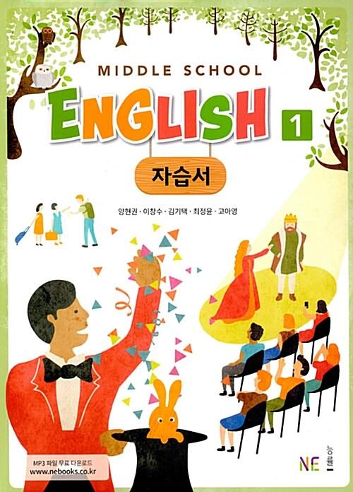 Middle School English 1 자습서 양현권 (2020년용)