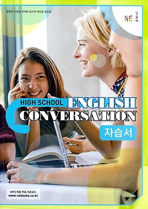High School English Conversation 자습서 양현권_2015 개정 교육 (2020년용)