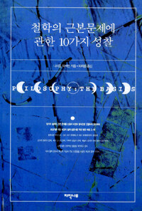 온라인 서점으로 이동 ISBN:8976768108